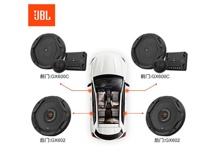 JBL汽车音响改装GX600C+GX602四门6喇叭套装6.5英寸车载扬声器|建议升级功放 适合DJ/摇滚 低音澎湃有力