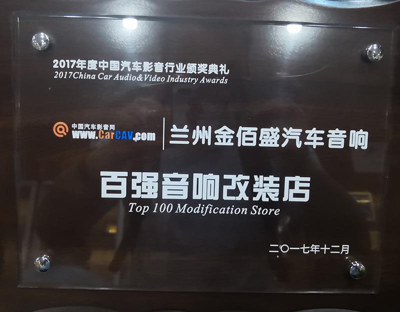 2017年度中国汽车音响行业颁奖典礼百强音响改装店