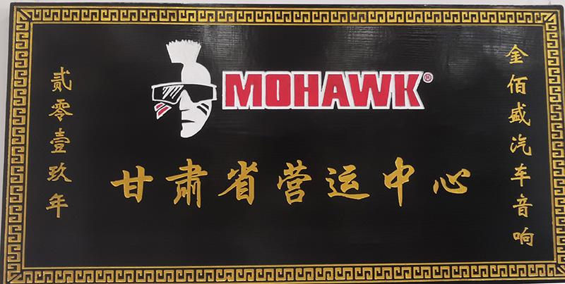 MOHAWK甘肃省运营中心