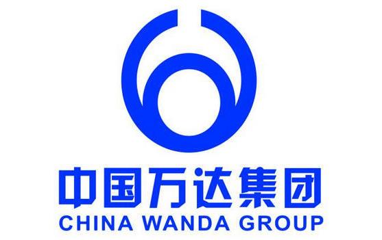 中国万达集团