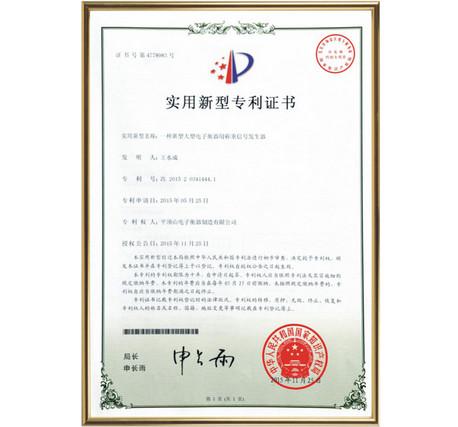 平顶山电子衡器..证书