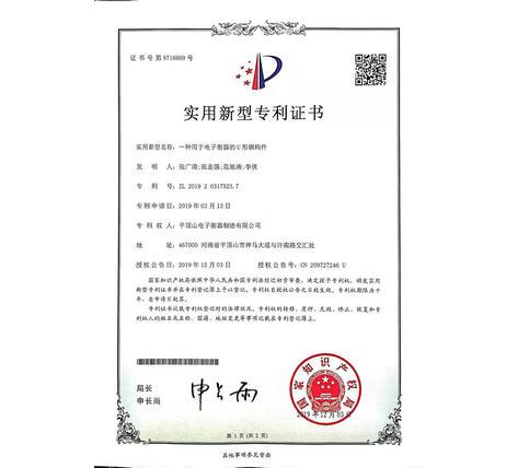 U型钢构件实用新型..证书