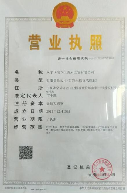 永宁华瑞克生态木营业执照