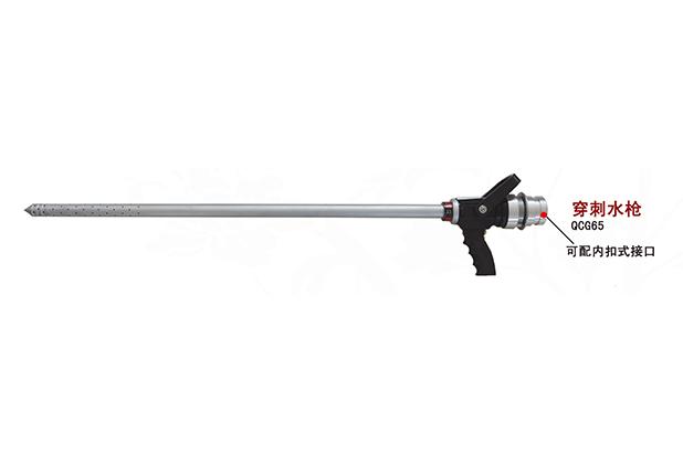 云南消防水枪-穿刺水枪
