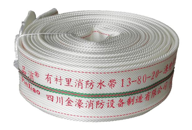 四川消防水带