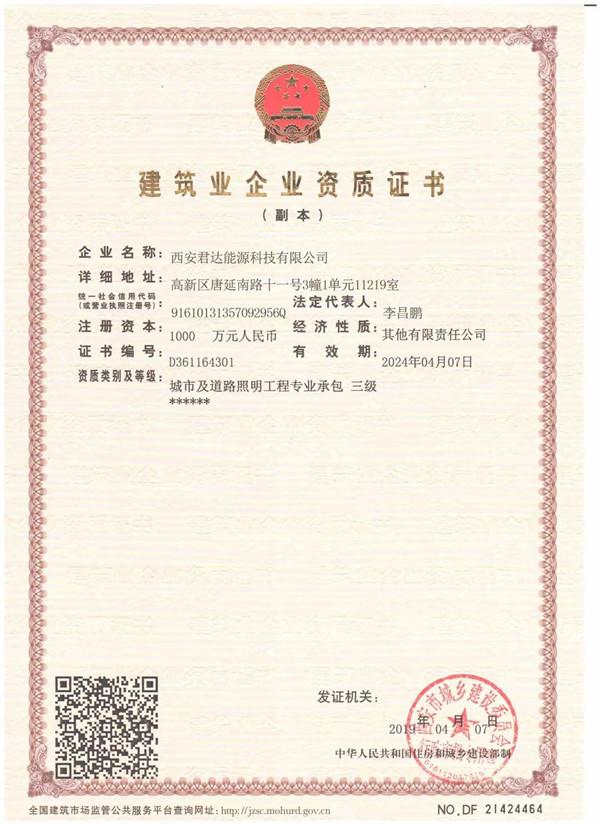 2019年君达能源获得建筑业企业资质证书