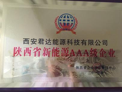 陕西省新能源AAA级企业