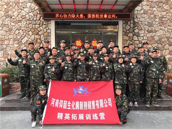 河南仰韶生化集团