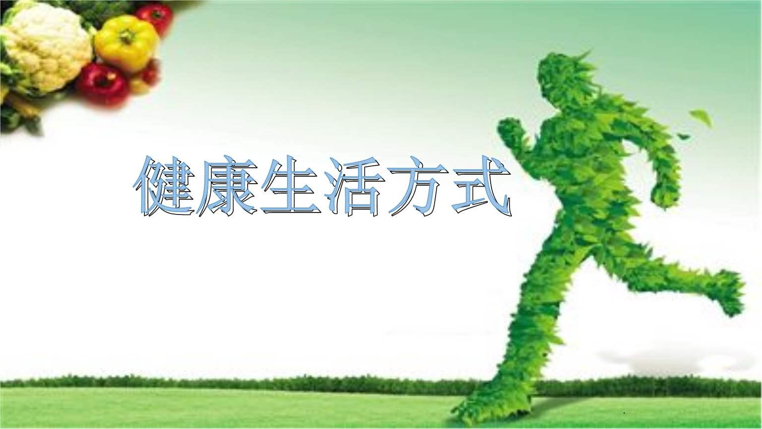 河南省启动2020年全民健康生活方式宣传月活动