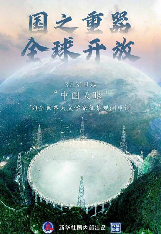 中国天眼31日正式对全球开放