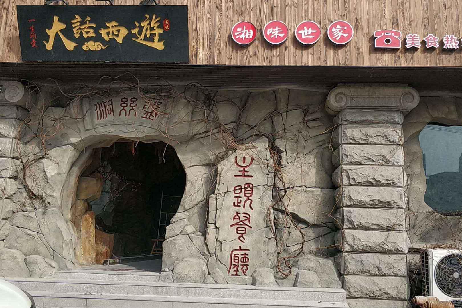 重庆网红餐厅