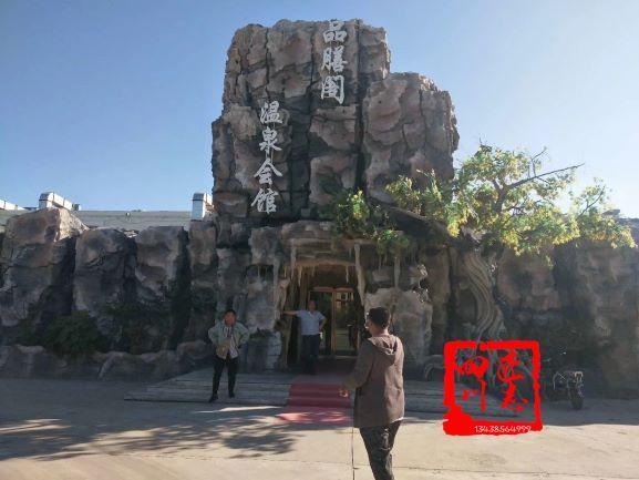 四川温泉景观工程