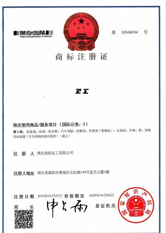 商标注册证-卫工