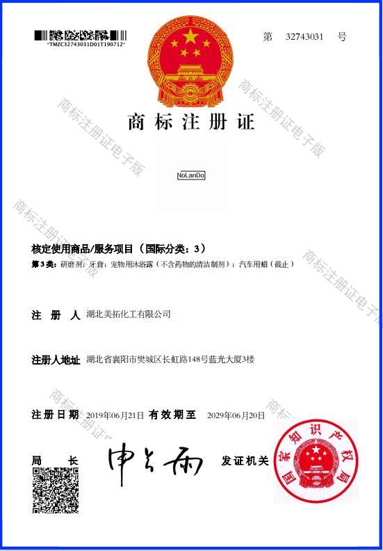商标注册证-NoLanDo图形