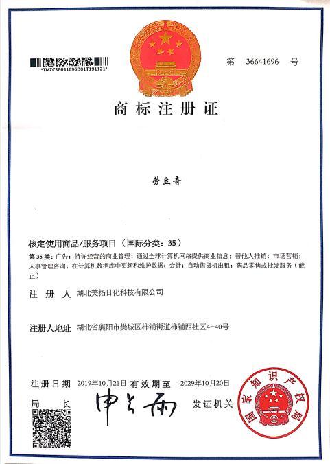 商标注册证-劳立奇35