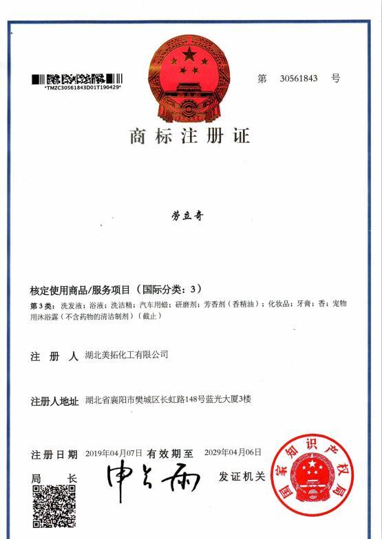商标注册证-劳立奇