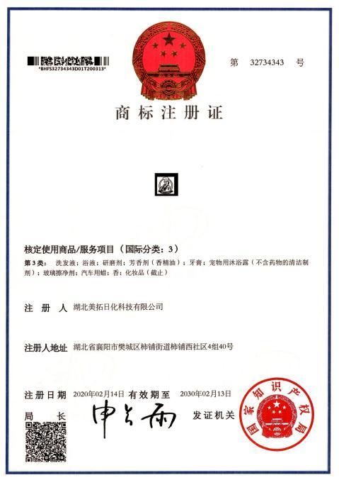 商标注册证-卫工图形