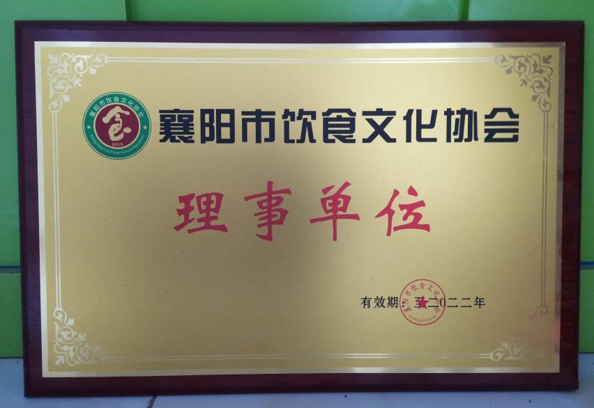 襄阳市饮食文化协会 理事单位