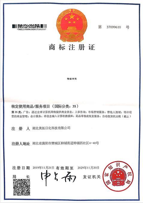 商标注册证-雅客百乐