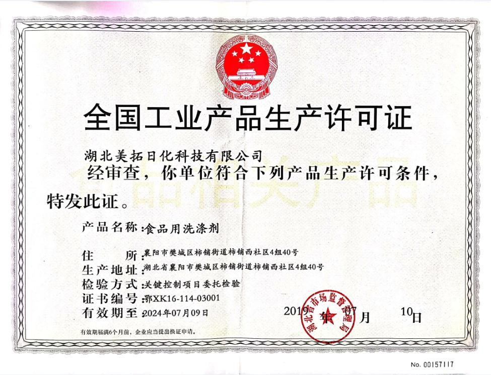 襄阳工业品生产许可证一日办结