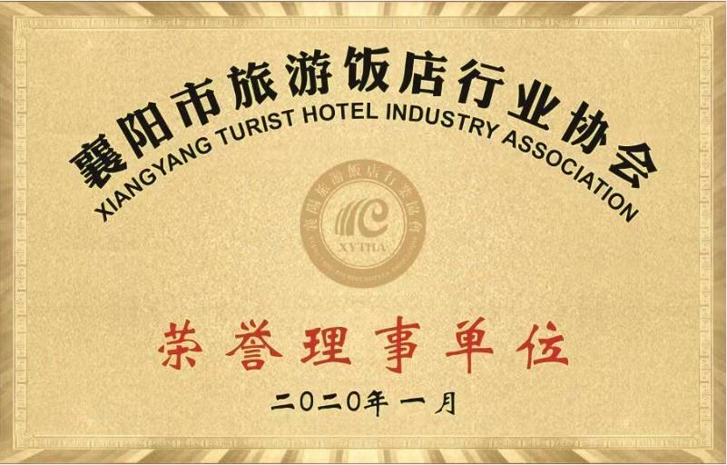 襄阳市旅游饭店行业协会 荣誉理事单位