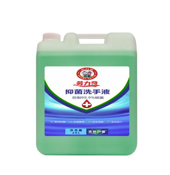 XH-A012芦荟洗手液 20L