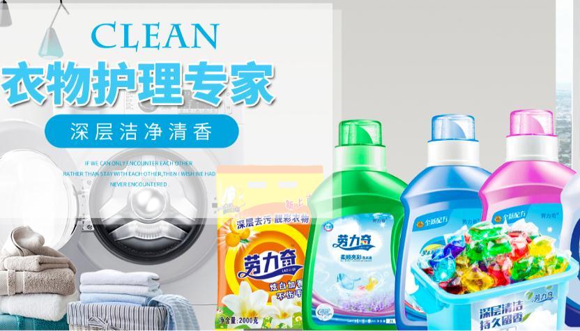 十堰织物洗涤产品