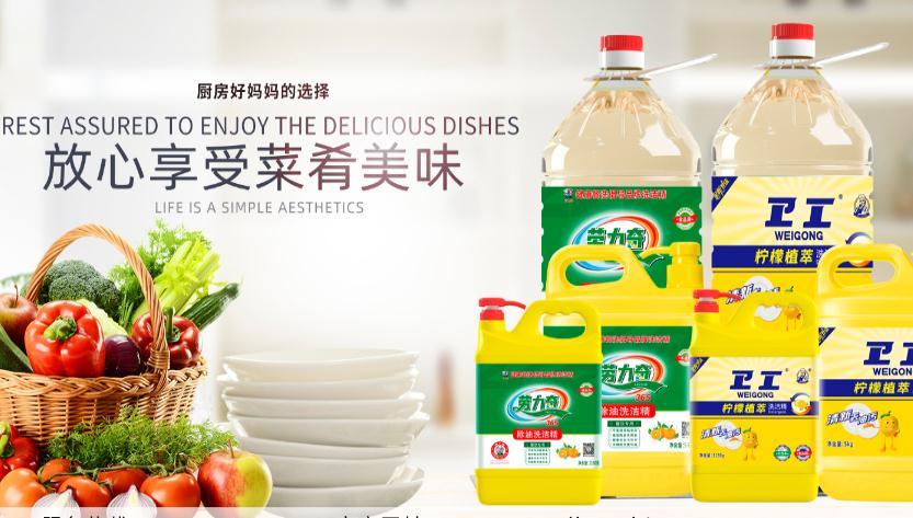 十堰餐具洗涤产品