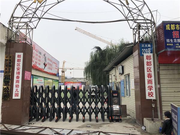 郫都区安靖春雨幼儿园电动伸缩门