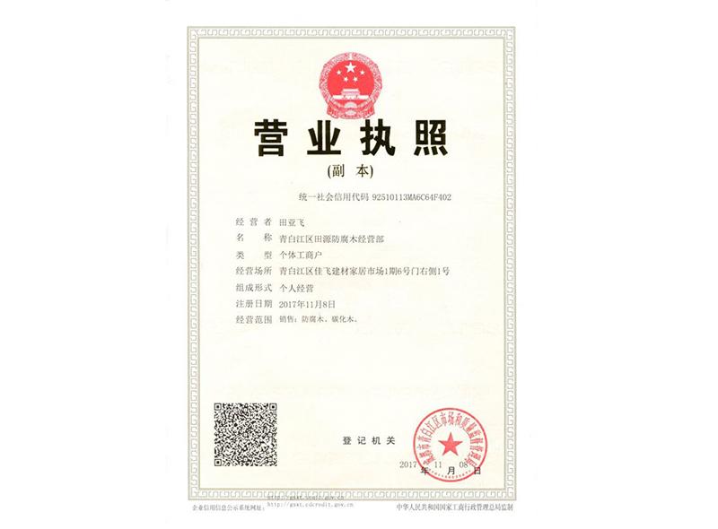 成都田园兄弟木业有限公司营业执照