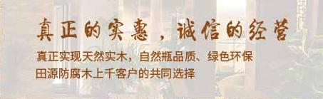 四川防腐木批发