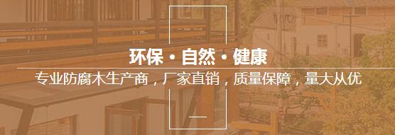 四川防腐木销售