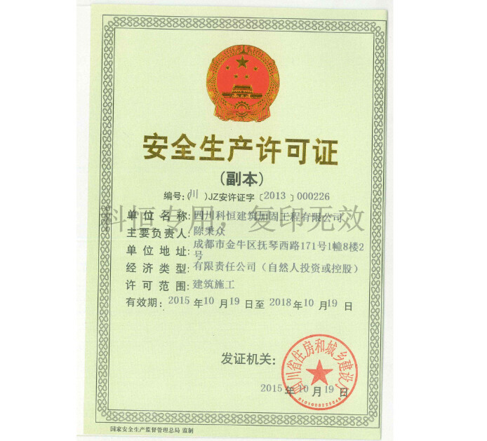 安全生产许可书(副本)