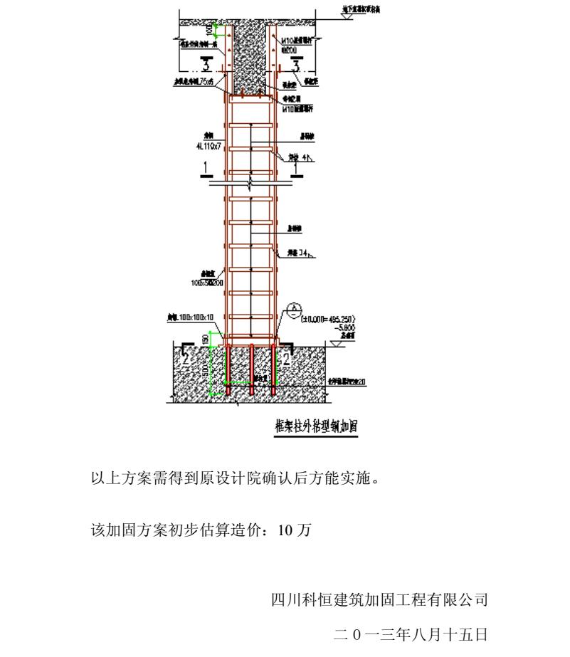 四川改造加固设计公司