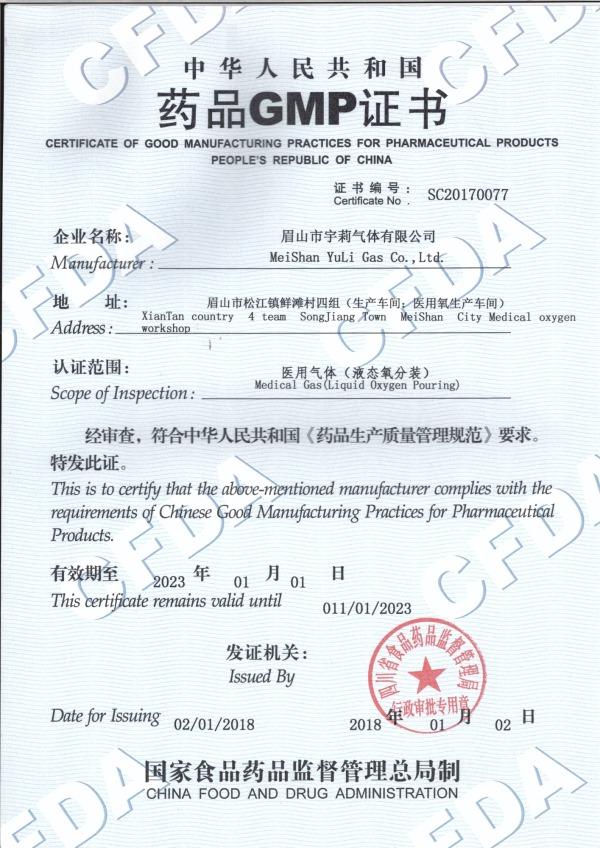 藥品GMP證書