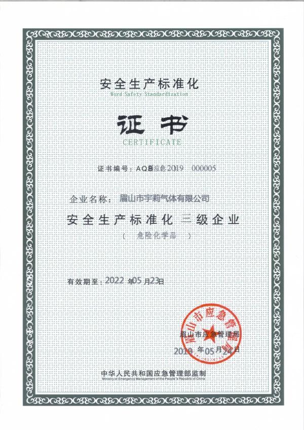 生產標準化三級企業(危險化學品)