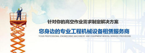 河南自行式升降平台