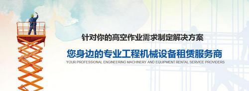 郑州自行式升降平台出租