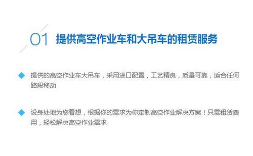河南自行式升降平台租赁