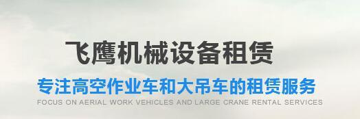 郑州飞鹰机械设备租赁有限公司