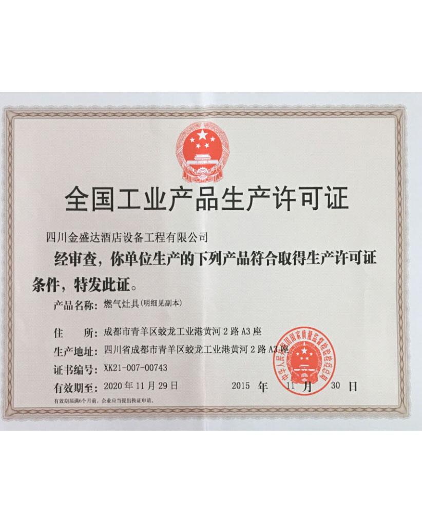 工业产品生产许可证(燃气灶具)