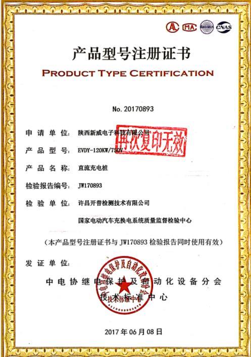 120KW产品型号注册证书