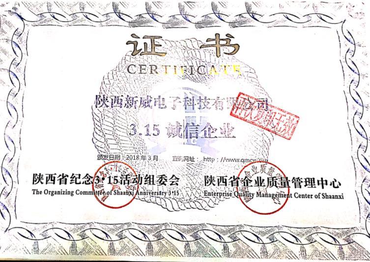 315诚信企业证书