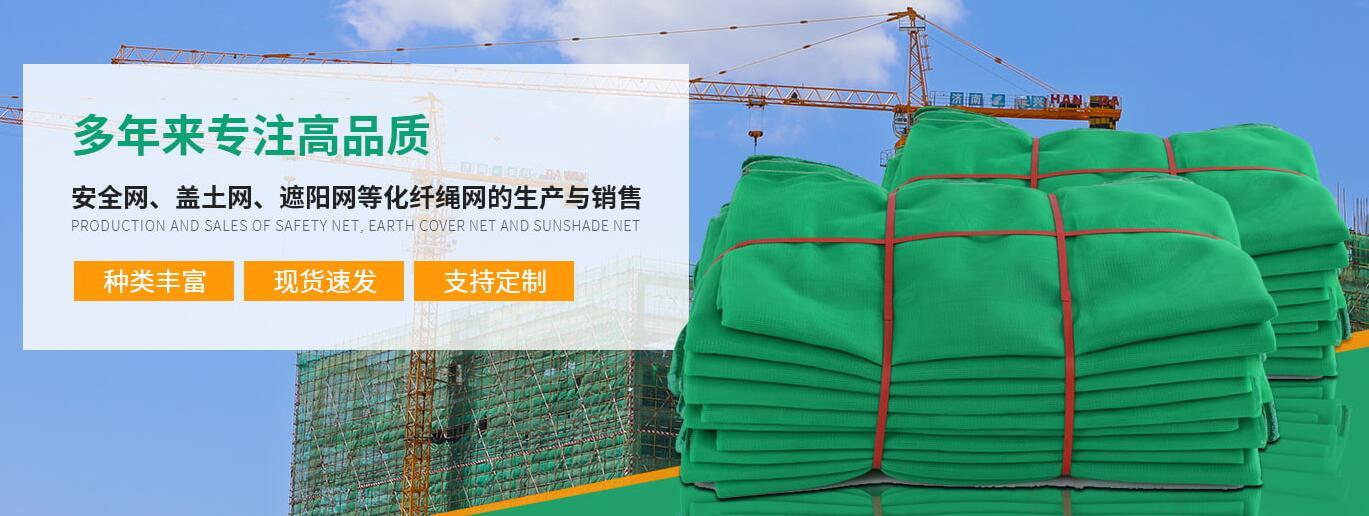 山东盛发化纤绳网有限公司