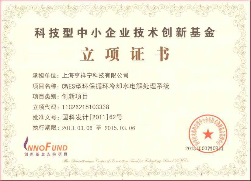 上海亨祥宁的立项证书