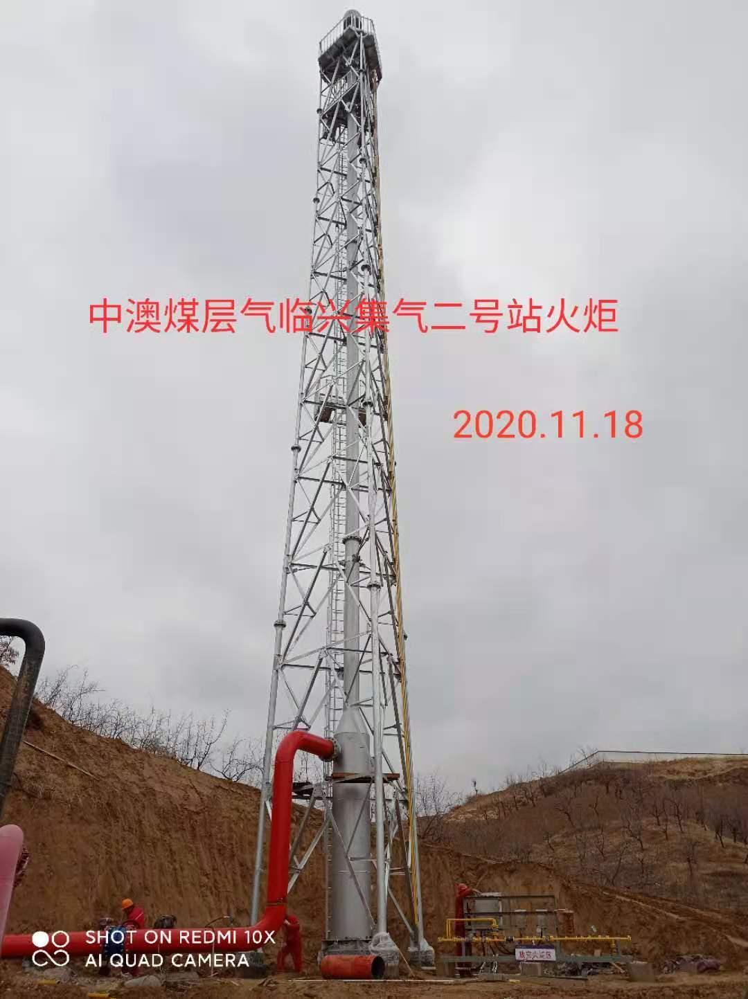 山西临兴项目高架火炬