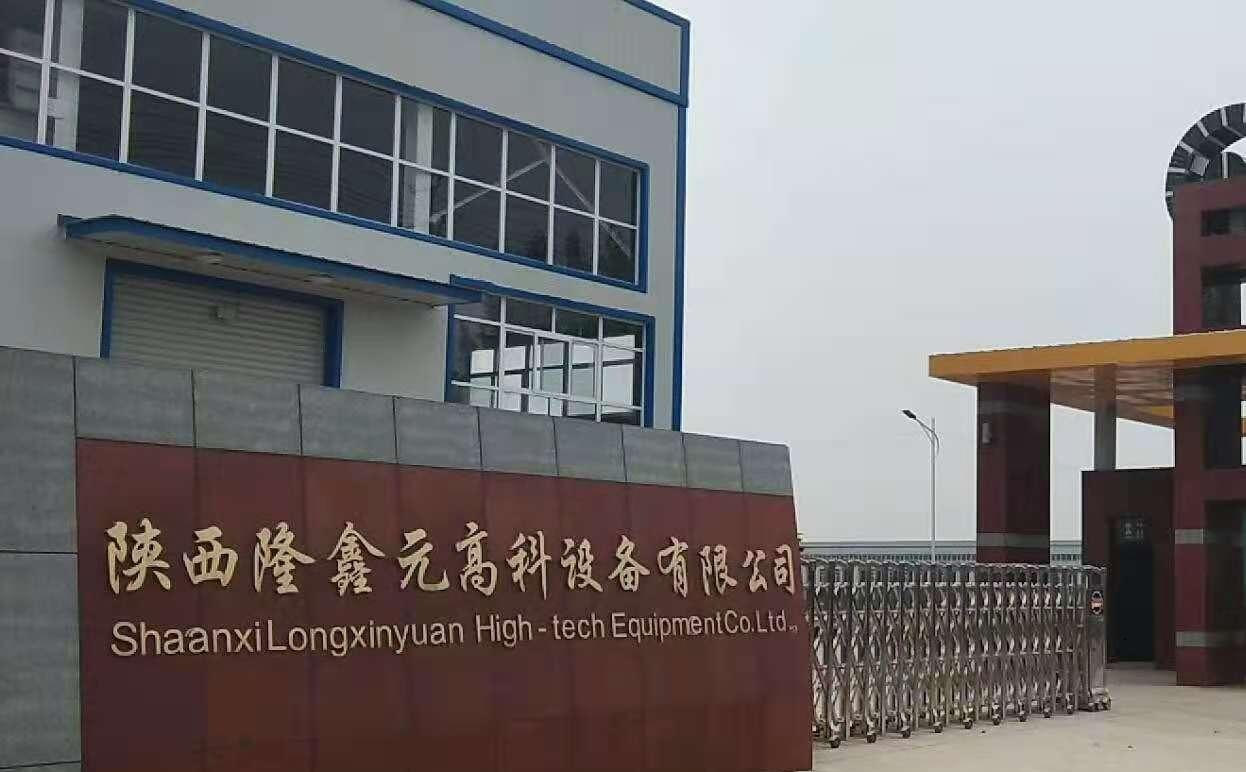 陕西化建工程有限公司
