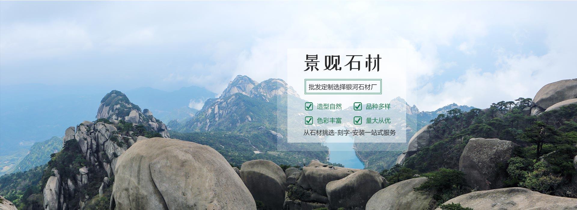 河南晚霞红景观石
