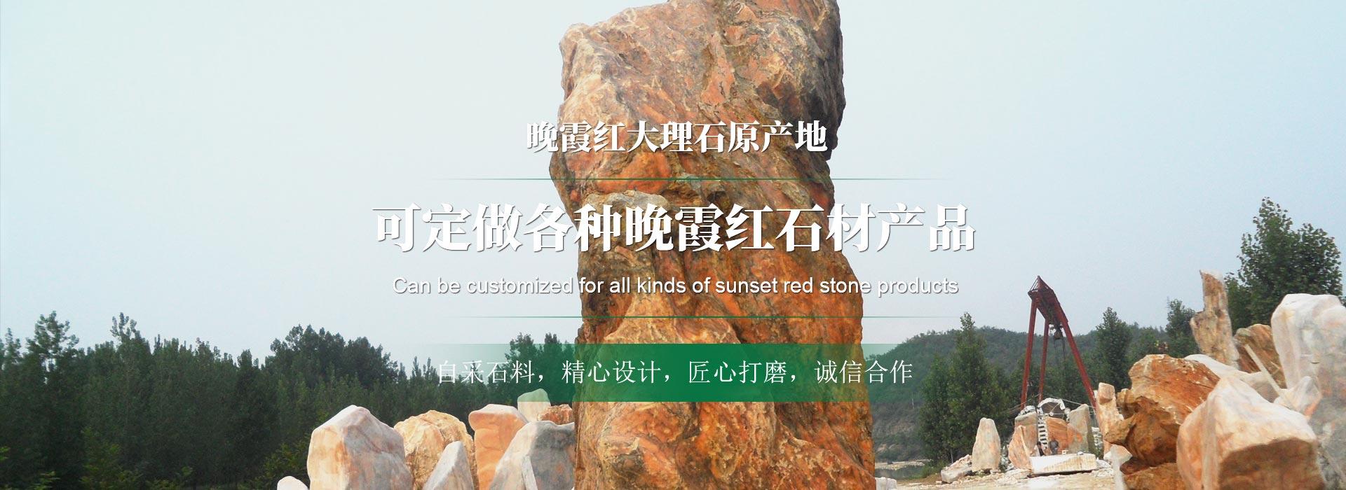 河南蘑菇石