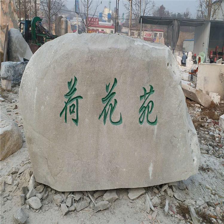 景观石自然石刻字石厂家